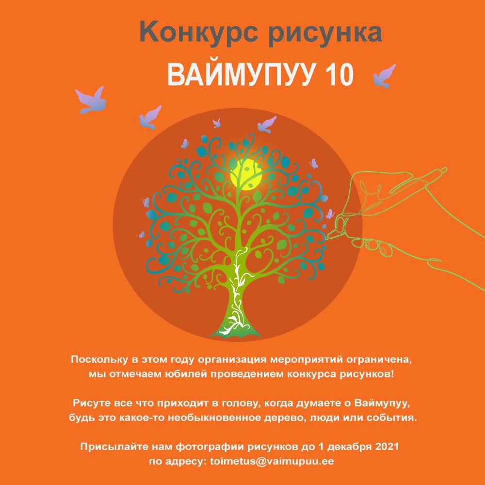 Конкурс рисунка ВАЙМУПУУ 10 ДУХОВНОЕ ДЕРЕВО 2