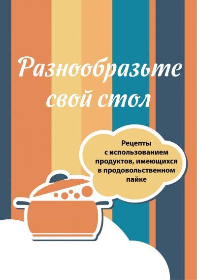 toidupaki retseptivihik a5 web rus 01