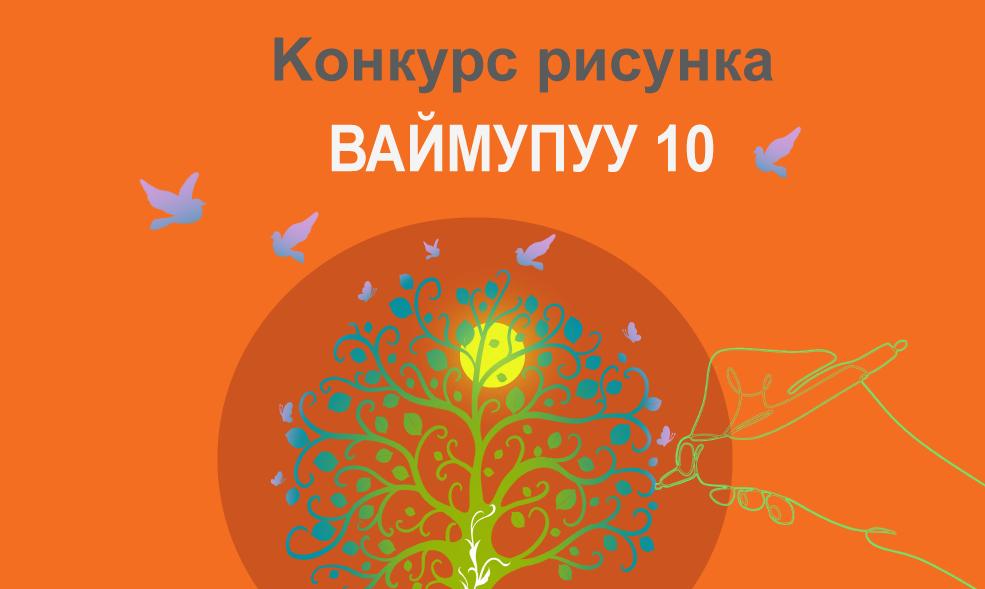 WEB Конкурс рисунка ВАЙМУПУУ 10 ДУХОВНОЕ ДЕРЕВО 2